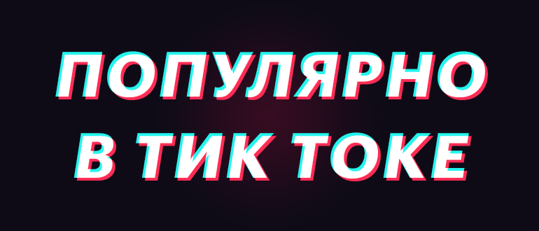 популярные песни из Тик Тока