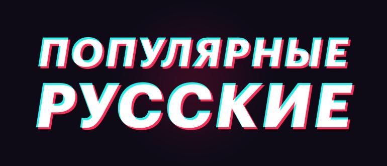 популярные русские песни в тик токе