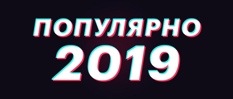 популярные в 2019 песни из тик тока