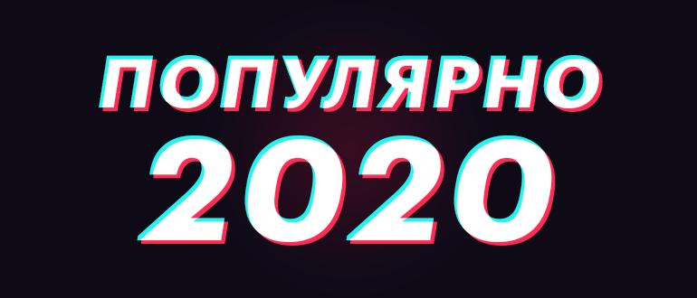 популярные песни из тик тока 2020