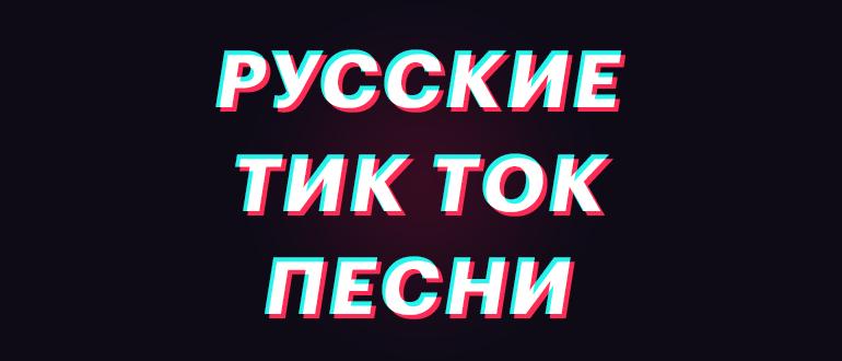 русские песни из тик ток